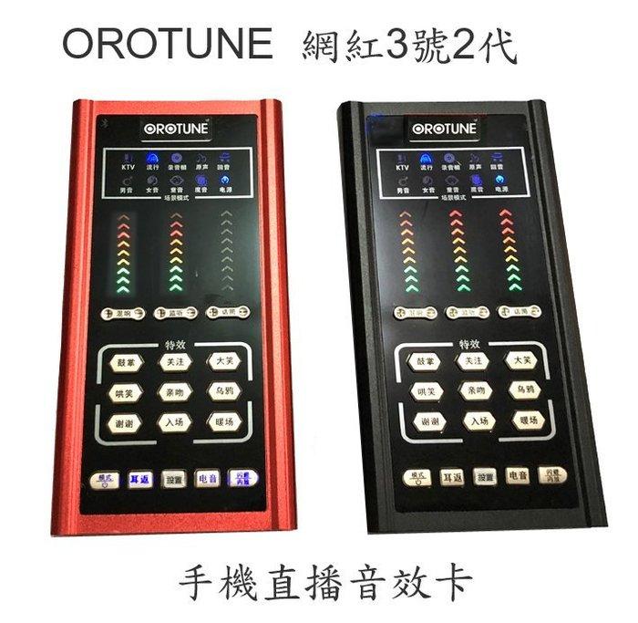 台灣維修保固 OROTUNE 網紅3號2代 2020版新品手機直播音效卡聲卡高音質OTG可接電腦