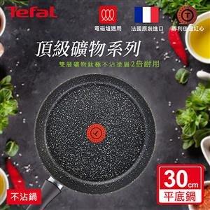 【法國特福Tefal】頂級礦物系列30CM不沾平底鍋