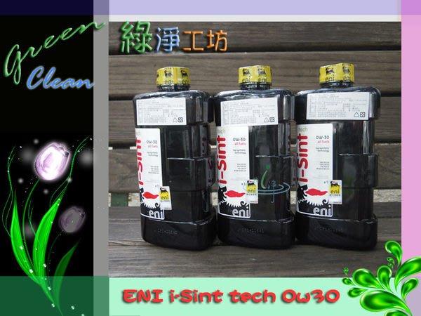 【綠淨工坊】ENI I SINT TECH 0W30 0W-30 整箱免運費《保證公司貨》優惠中 高雄、台南、嘉義可面交