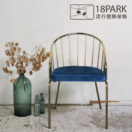 【18Park 】 現代時尚 Hudson [ 哈德森鍍金餐椅 ]