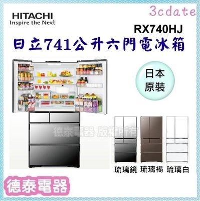 可議價~HITACHI【 RX740HJ】日立 730公升變頻六門冰箱(日本原裝)【德泰電器】
