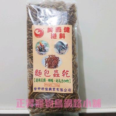 正昇寵物鳥網路小舖_美而健 麵包蟲乾 適用:蜜袋鼯.食蟲科鳥類.蜥蜴....等 100公克 限時特價中~~