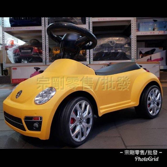 【宗剛零售/批發】福斯金龜車Volkswagen Beetle 大眾 甲殼蟲 兒童學步車 寶貝滑步車 嚕嚕車 扭扭車 玩