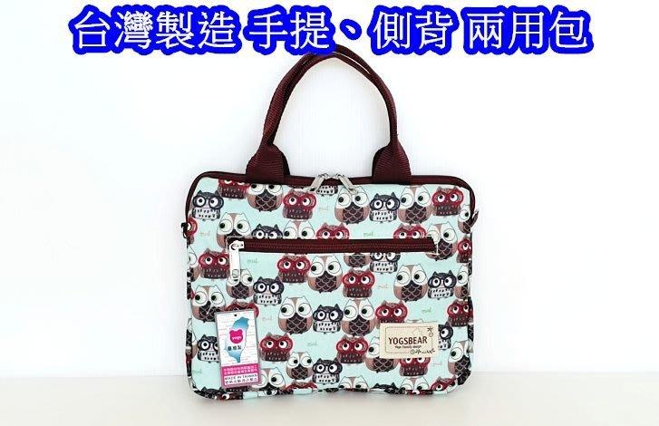 【YOGSBEAR】X 台灣製造 手提袋 7~10吋 平板袋 手提包 筆電包 斜背包 YG07