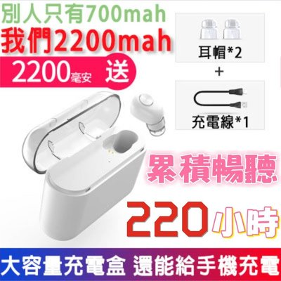 【超強續航力】可雙向充電 持久藍芽耳機 蘋果安卓全兼容 耳塞式單耳耳機 雙耳無線 藍芽耳機 帶座充 迷你藍芽耳機