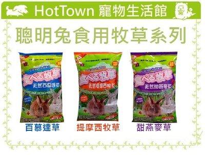 ☆HT☆超取限四包☆聰明兔食用牧草系列-425g,果園百慕達/提摩西/甜燕麥/苜蓿草