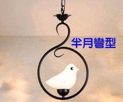 半月彎型預購中~鐵藝優雅小鳥吊燈~月半彎鐵藝和鳥架鐵藝吊燈,均價-550元一組,好裝飾吊燈