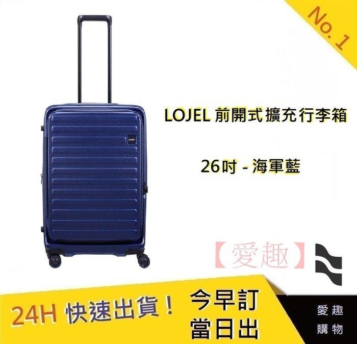 LOJEL CUBO 26吋上掀式擴充行李箱-海軍藍【愛趣】C-F1627  羅傑 登機箱 旅行箱 行李箱