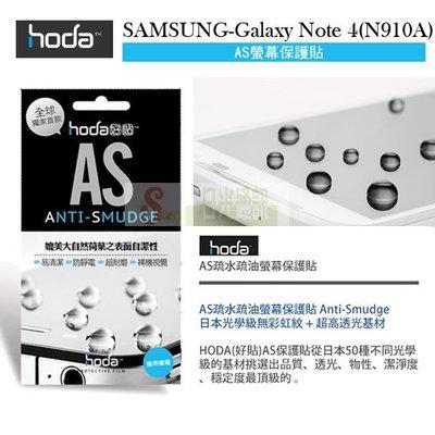 s日光通訊@HODA-AS SAMSUNG-Galaxy Note 4(N910A) 抗刮保護貼/保護膜/抗刮疏水疏油