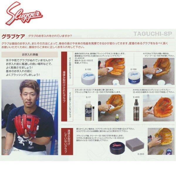 貳拾肆棒球-日本帶回  kubota slugger久保田最高級手套保革油