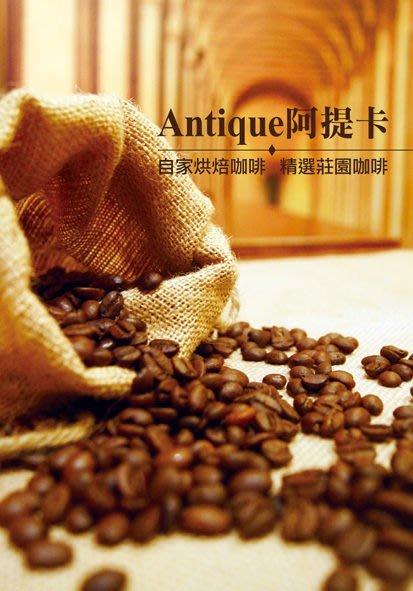 阿提卡Anike*印度風漬馬拉巴咖啡豆,回甘帶甜特色濃郁的口感保證讓喜愛咖啡的你欲罷不能。