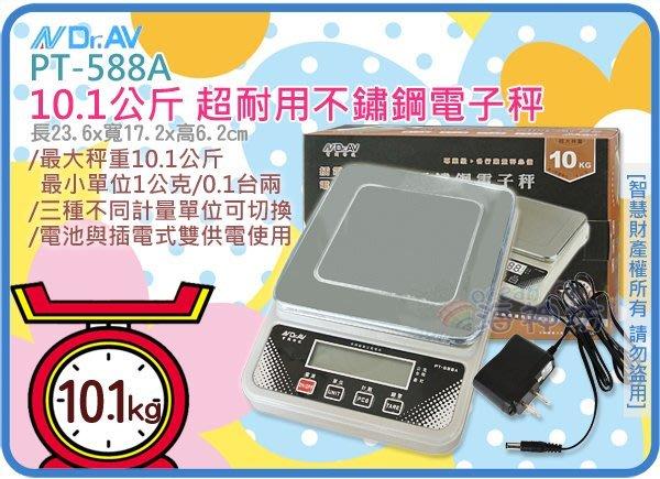 =海神坊=PT-588A 超耐用不鏽鋼電子秤 廚房秤 料理秤 烘焙秤 3種單位 藍光 附變壓器 10.1kg/3g