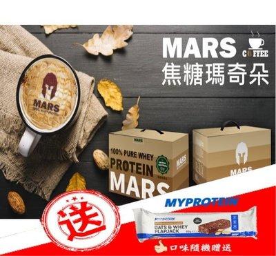 【健康小舖】新口味上市!! 現貨~ 免運+送蛋白棒 戰神Mars 低脂乳清 乳清蛋白 焦糖瑪奇朵口味