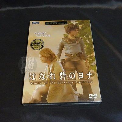 全新日本卡通動畫《孤獨之城的優娜》DVD 普威爾發行