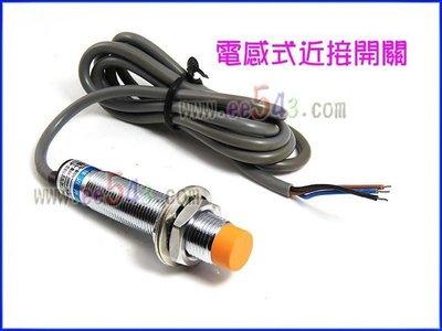圓型12mm電感式近接開關4mm三線PNP常閉NC.接近開關無觸點傳感器感應器感測器LJ12A3~4~Z AY低壓DC