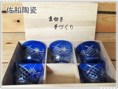 ~佐和陶瓷餐具~【XL040511-1B 140cc京切子玻璃杯5入-日本製】茶杯/酒杯/水杯/手握杯