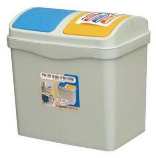 315百貨~PW20哥倆好分類垃圾桶 PW-20 /資源回收桶 直立式 垃圾分類收納桶 掀蓋式 紙林