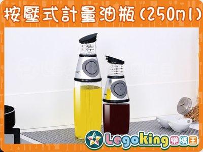 【樂購王】《按壓式 計量油瓶(250ml)》玻璃油瓶 防漏油 按壓式 250ml 兩色【B0495】