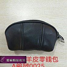 羊皮零錢包 50 元 本賣場皆可合併運費  零錢包 名片包 公車包 手機包 低於市價 批發價