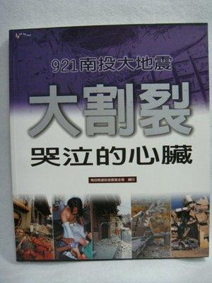大本~ 民國89年版 - 『  921南投大地震 大割愛 哭泣的心臟 』- 全新品