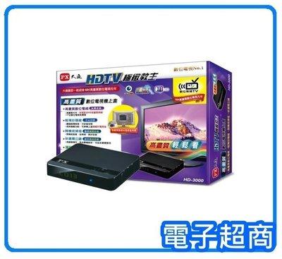 【電子超商】含稅有發票 PX大通 HD-3000 HDTV極致教主數位電視 數位機上盒 免費看電視