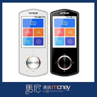 台南【馬尼通訊】G-PLUS 二代速譯通雙向智能翻譯機 CD-A002LSC/9種離線語言翻譯/熱點分享/觸控螢幕