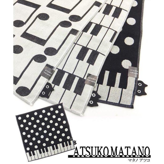 日本 ATSUKO MATANO 保野溫子 三層紗音符方巾