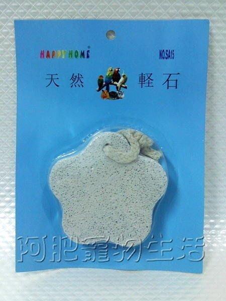 【阿肥寵物生活】SA15天然磨嘴石/可使寵物嘴及牙有磨平的功效
