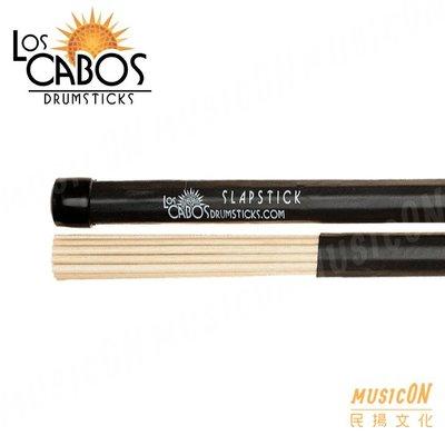【民揚樂器】加拿大LOS CABOS 爵士鼔束棒 LCPS-SLAP 19束