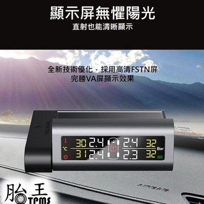 [公司貨、附發票]胎牛-可條角度無線太陽能胎壓偵測器(胎外)-TBSF[七天鑑賞][保固換新]