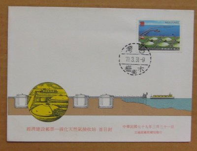 七十年代封--經濟建設郵票-液化天然氣接收站-79年03.31-專276 特276-木柵戳--早期台灣首日封-珍藏老封