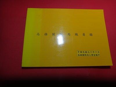 【愛悅二手書坊 23-19】高雄關稅局職員錄 中華民國90年10月