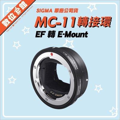 數位e館 恆伸公司貨 SIGMA MC-11 MC11 轉接環 CANON EF 轉 E MOUNT