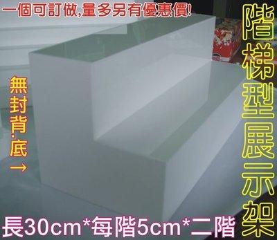 ※歡迎三重自取※模型 公仔 玩具 鋼彈 壓克力展示架 階梯型展示台 展示櫃 收藏盒 ㄇ型架 格子架 格子櫃 格子陳列盒