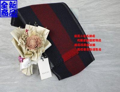 優買二手精品名牌店 GUCCI 408419 藍紅藍 藍色 紅色 經典 雙面 100%羊毛 長巾 圍巾 披巾 全新 台北市