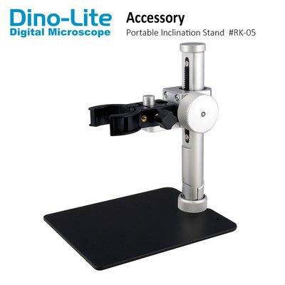 【Dino-Lite】鋁合金垂直升降傾斜底座 RK-05