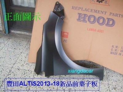 [重陽汽材]豐田TOYOTA ALTIS 2013-18年 新品前葉子板[左右都有貨]優質產品