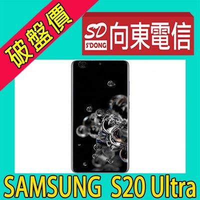【向東-新北三重店】三星 galaxy s20 Ultra 6.9吋 12+256G 搭台星999吃到飽手機17500元