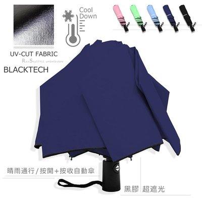 【RAINSKY傘】黑膠100防曬_玻纖隔光自動傘 (深藍) / 雨傘UV傘陽傘防風傘折疊傘折傘加大傘兩用傘