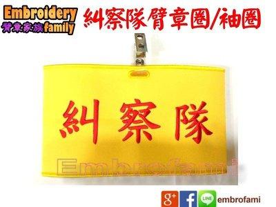 ※embrofami 現貨出售※ 2個組  黃底紅字糾察隊臂章圈/袖圈 ( 2個專門賣場)