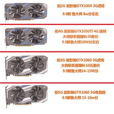 電腦配件顯卡影馳GTX1060 3G 5G 6G虎將1650 1066 1050TI 4G 2G 1070ti 8G顯卡