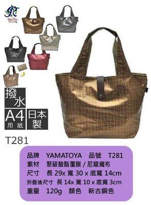 【一元金】日本名牌包包[大和屋YAMATOYA]女用折疊式手提包 T281/新古銅《100%日本製》免運!日本品質!