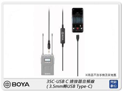 ☆閃新☆BOYA  35C-USB C 連接器 音源線 音頻線 Android用 3.5mm轉Type-C (公司貨)