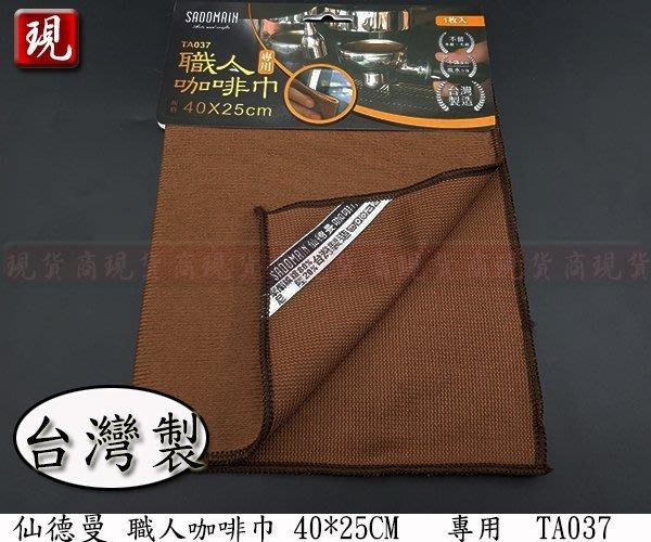 【現貨商】仙德曼 專業 職人 咖啡巾 專用  擦拭布 軟布 廚房用品 TA037 抹布 玻璃布