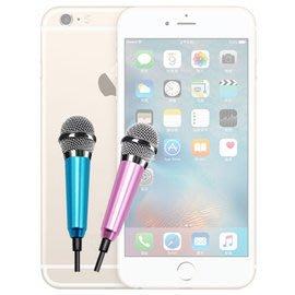 超迷你金屬高音質手機K歌麥克風 iphone蘋果專用、安卓電腦兼容 有線麥克風行動KTV-金屬粉