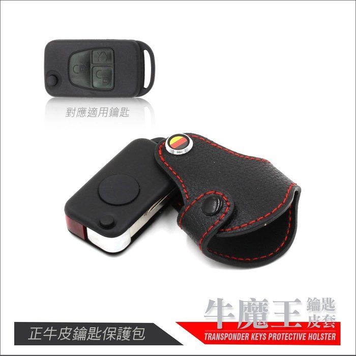 [ 牛魔王 鑰匙皮套 ] M-BENZ S-CLASS W140 S320 大水牛G350 賓士汽車 紅外線摺疊鑰匙包