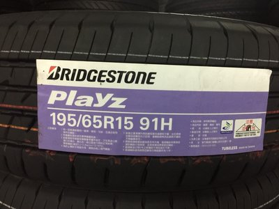 普利司通輪胎 PLAYZ 195/65/15(完工價)另有 AE-01 SAVER+ PZ-X