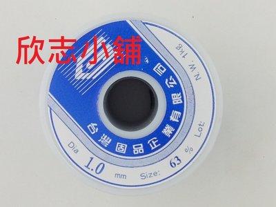 欣志小舖  固品 1mm 63% 焊錫絲 錫線 錫絲 錫條 銲錫 焊錫 1公斤 1kg