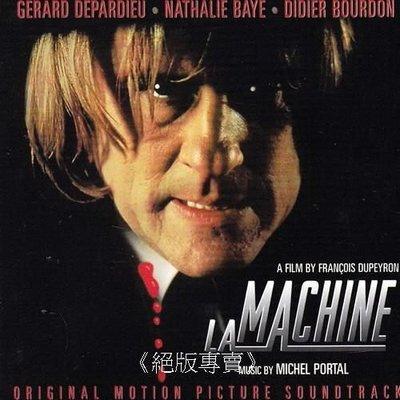 《絕版專賣》第三類危機  /  La Machine 電影原聲帶 Michel Portal (德國銀圈版)