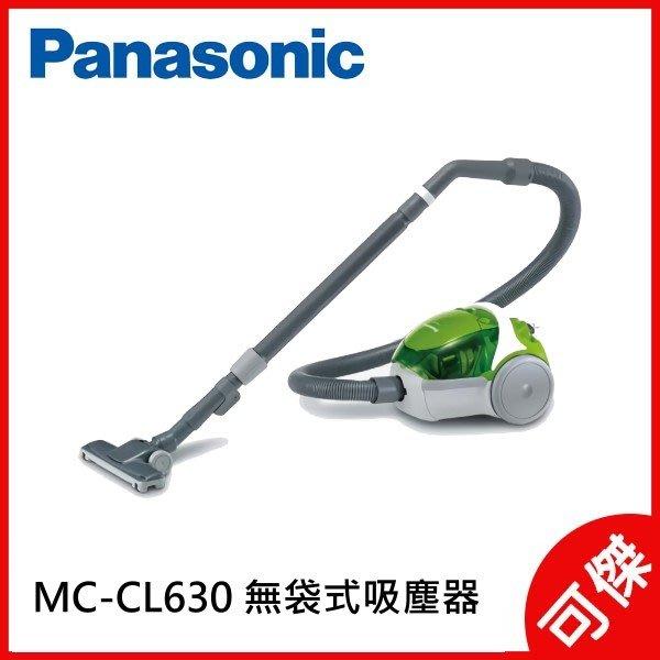Panasonic 國際 MC-CL630 無袋式吸塵器 吸塵器 雙旋風氣旋集塵 300W大吸力  公司貨  可傑